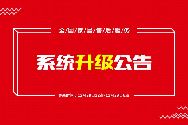鲁班到家12.28系统升级优化公告