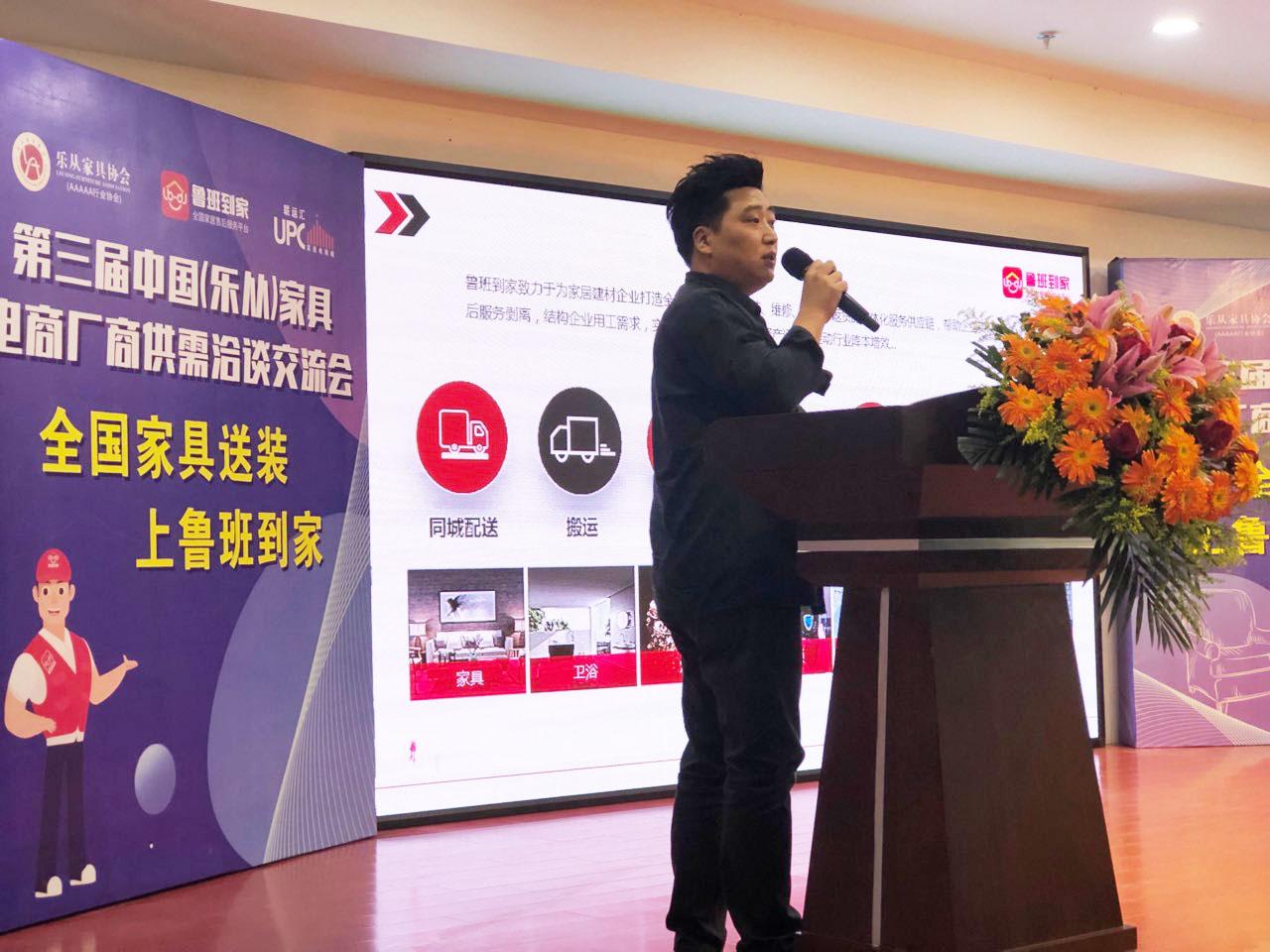 鲁班到家CEO邓崴:家具企业如何通过服务实现末端赋能!