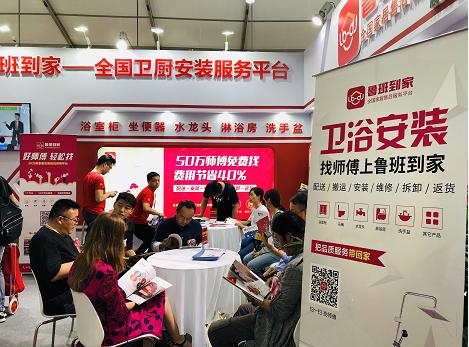 鲁班到家亮相24届上海国际厨卫展,家居售后服务一体化解决方案吸睛无数