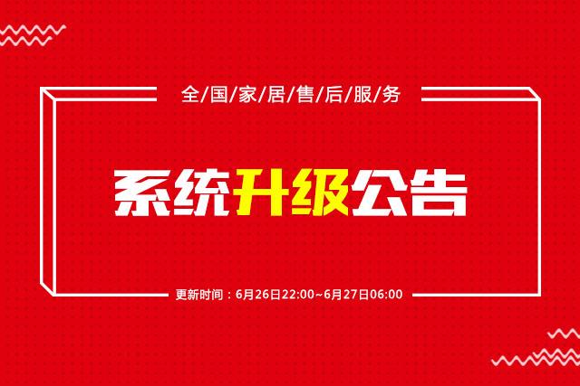 鲁班到家平台升级维护公告(6月26日)