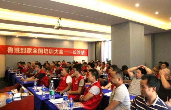 7月全国培训大会成功举办,鲁班到家进一步提升售后服务能力
