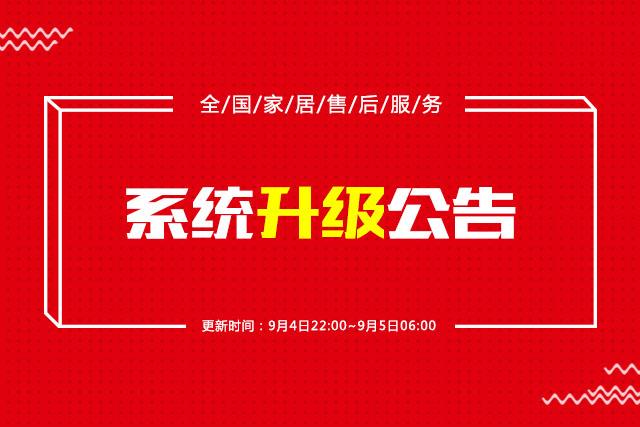 鲁班到家平台升级维护公告(9月4日)