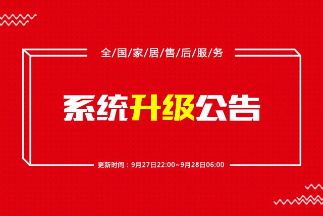 鲁班到家平台升级维护公告(9月27日)