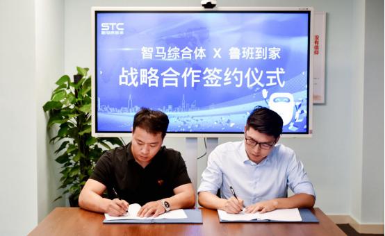 鲁班到家&智马综合体成功签约,深化智能马桶售后服务体系