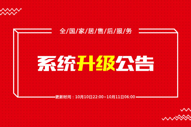 鲁班到家平台升级维护公告(10月10日)
