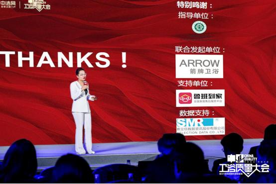 中洁网携手鲁班到家共同举办2019中国卫浴质量大会
