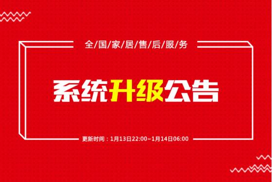 鲁班到家平台升级维护公告(1月13日)