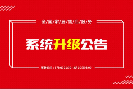 鲁班到家平台升级维护公告(3月9日)