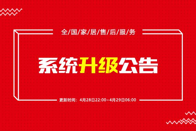 鲁班到家平台升级维护公告(4月28日)