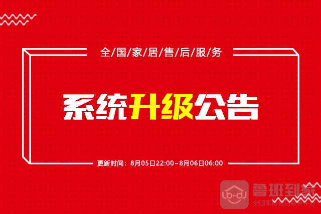 鲁班到家平台升级维护公告(8月5日)