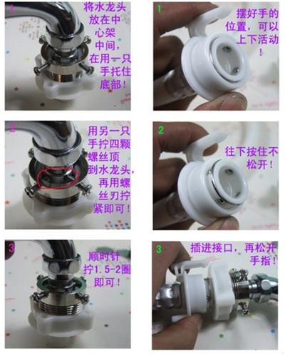 洗衣机水龙头与进水管连接安装图1