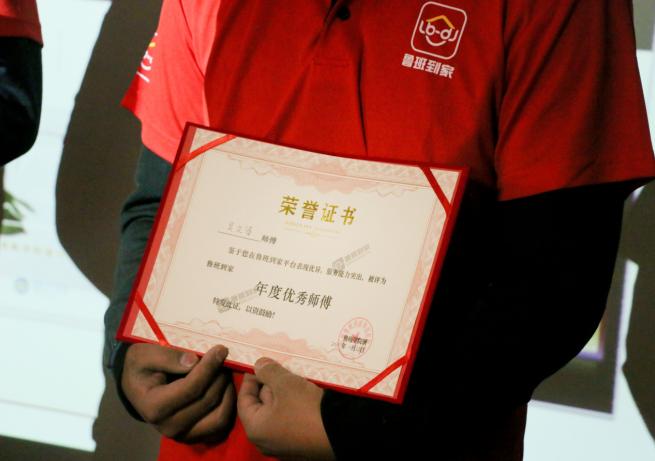颁发表彰证书