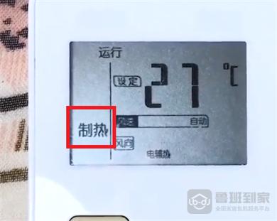 格力空调遥控器调制热图4