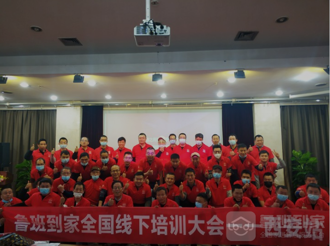 鲁班到家全国培训大会西安站落幕 杭州、宁波站即将启动
