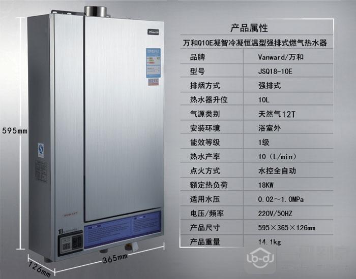 万和燃气热水器自动熄火的原因和处理方法